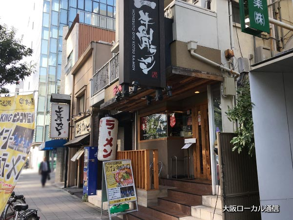 牛骨ラーメン まこと屋 福島店