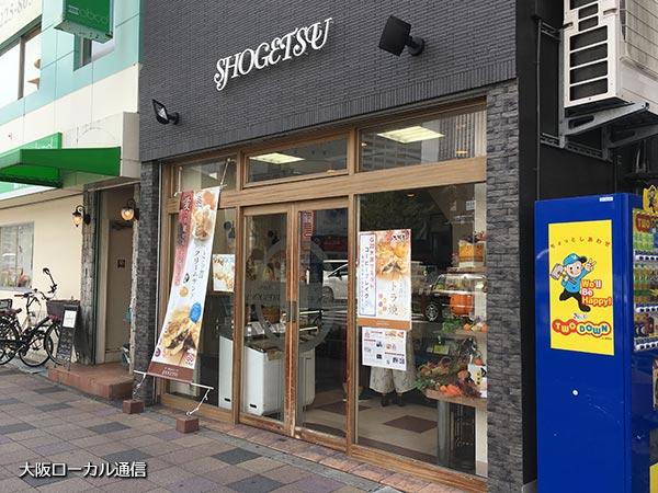 福島 SHOGETSU