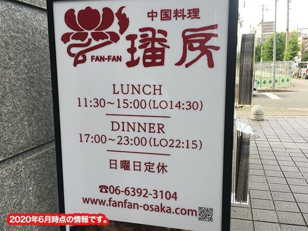 新大阪 ファンファン(璠房)の営業時間
