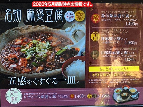人気の陳麻婆豆腐