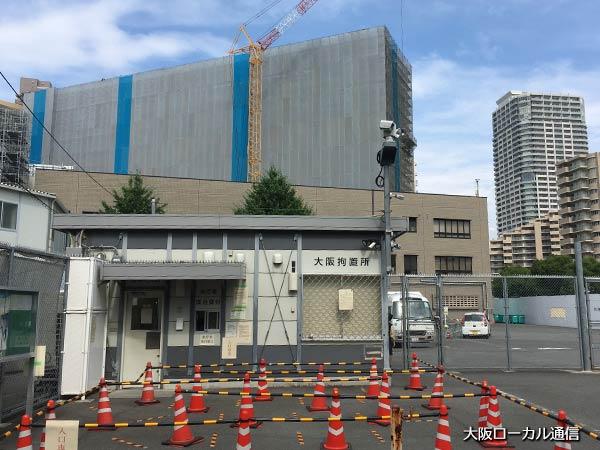 大阪拘置所 面会受付