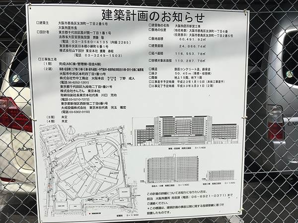 大阪拘置所の建て替え工事