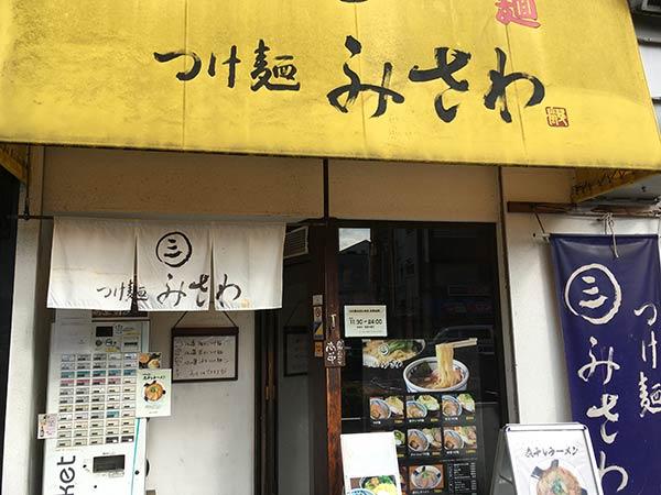 福島のつけ麺店 みさわ