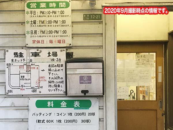 豊里バッティングセンターの料金