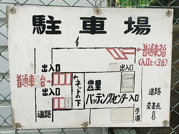 豊里バッティングセンターの駐車場