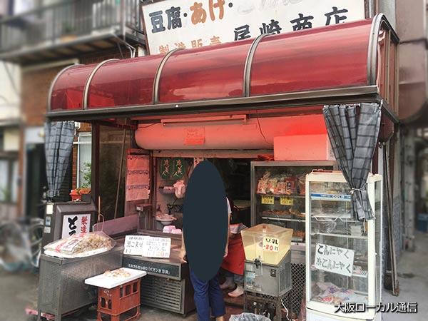 尾崎とうふ店