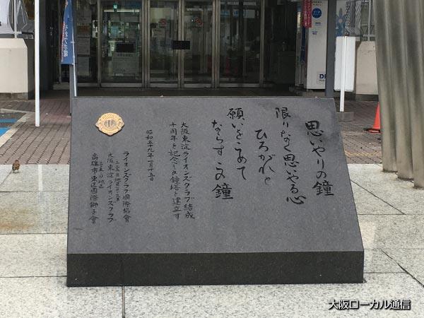 東淀川区役所 思いやりの鐘