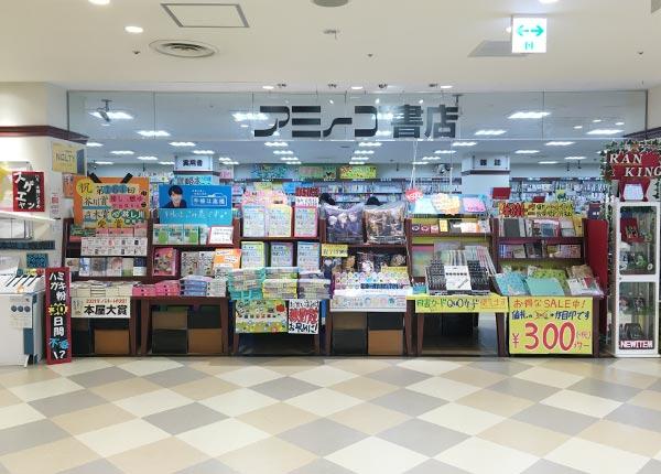 アミーゴ書店