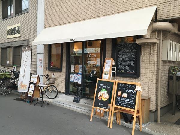 東淡路商店街のカフェLOCA COFFEE