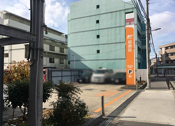 東淀川郵便局の駐車場