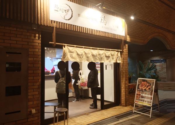 鶏翔 新大阪東口東中島店
