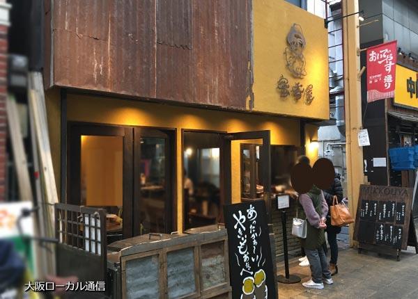 蜜香屋 中崎町本店