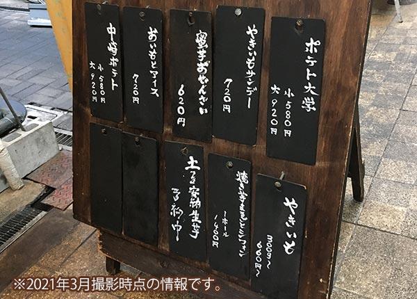 蜜香屋 中崎町本店のメニュー