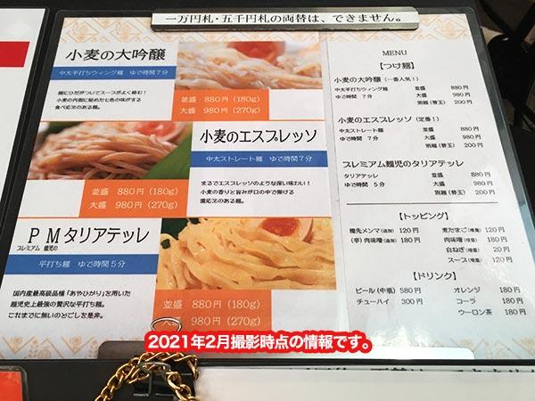 宮田麺児のメニュー