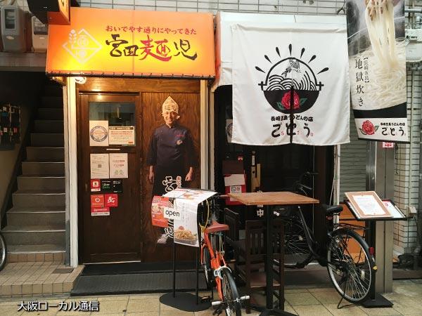 宮田麺児 天五中崎通商店街店