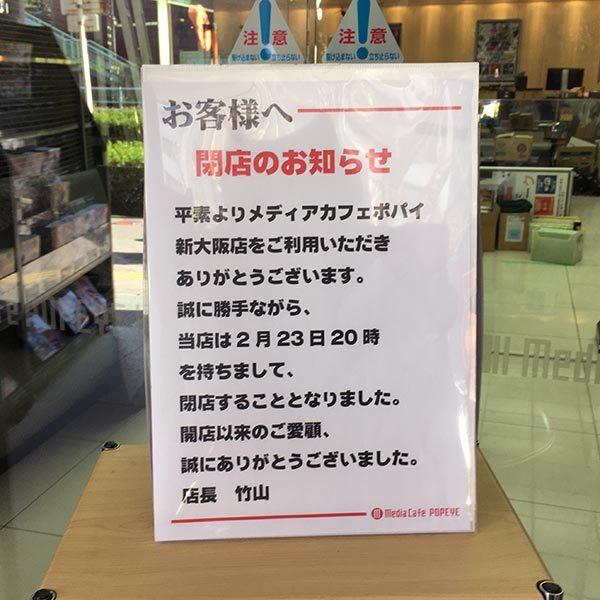 新大阪のポパイが閉店