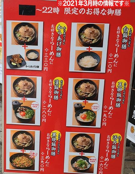 傾奇御麺のラーメンメニュー