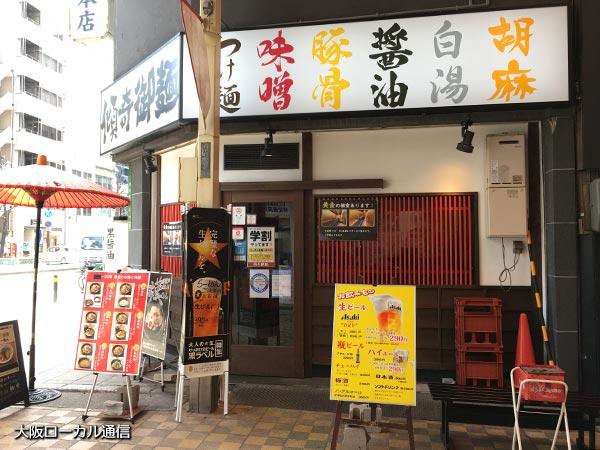 傾奇御麺(かぶきごめん) 天神橋本店