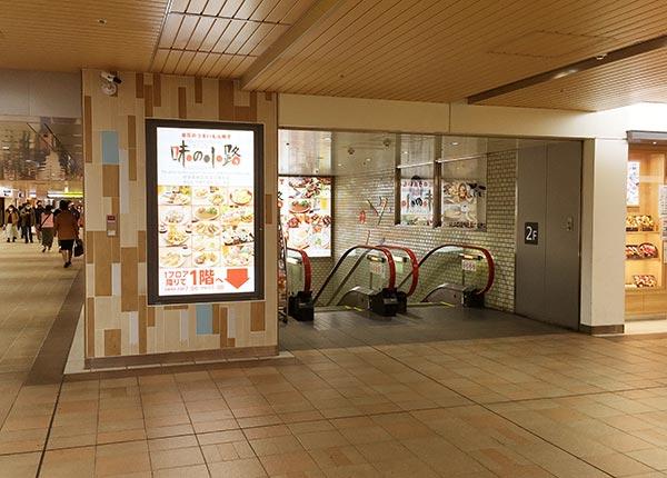 新大阪駅の味の小路