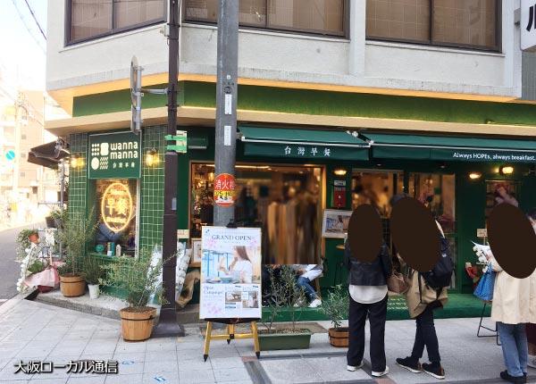 台湾朝食専門店wanna manna(ワナマナ)