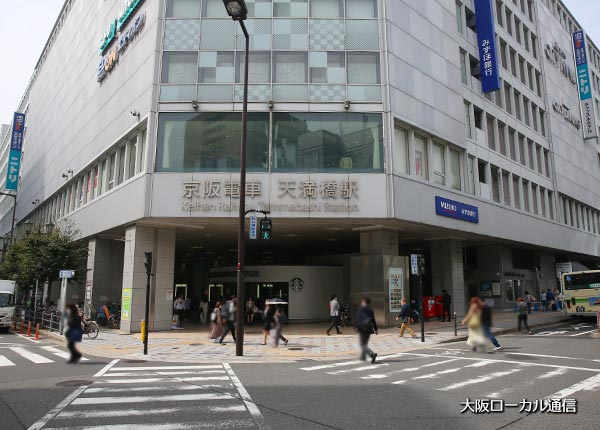 京阪電車の天満橋駅