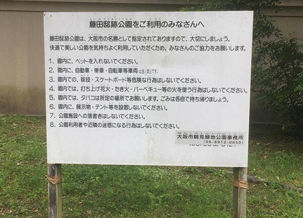 藤田邸後公園の注意事項