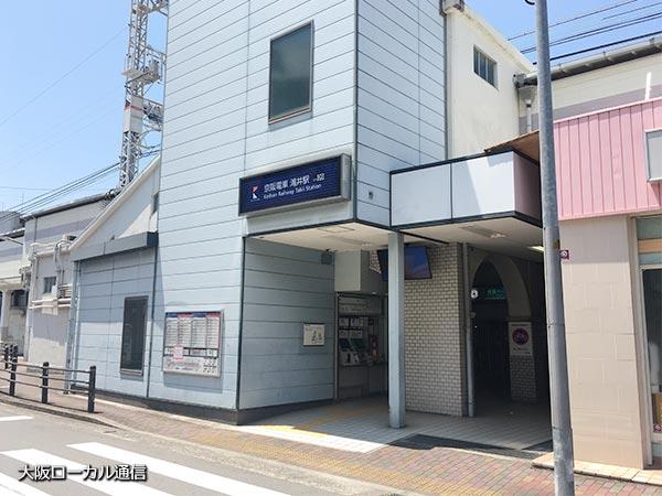 京阪滝井駅