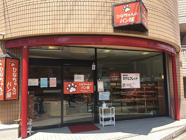 ひなちゃんのパン屋