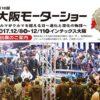 2017年12月開催!「第10回大阪モーターショー」