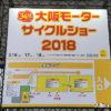 第34回「大阪モーターサイクルショー2018」がインテックス大阪で開催!